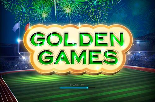 ゴールデンゲームス1